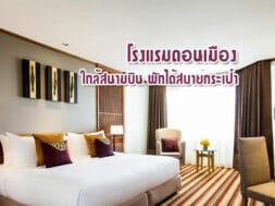 dmk-hotel