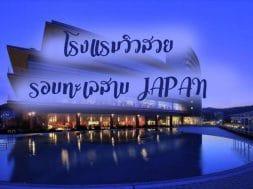 โรงแรมวิวสวยรอบทะเลสาบ-JAPAN